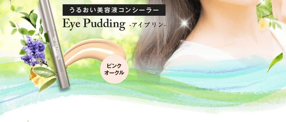うるおい美容液コンシーラー Eye Pudding アイプリン ピンクオークル