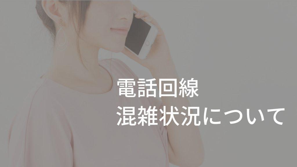 電話回線混雑状況について