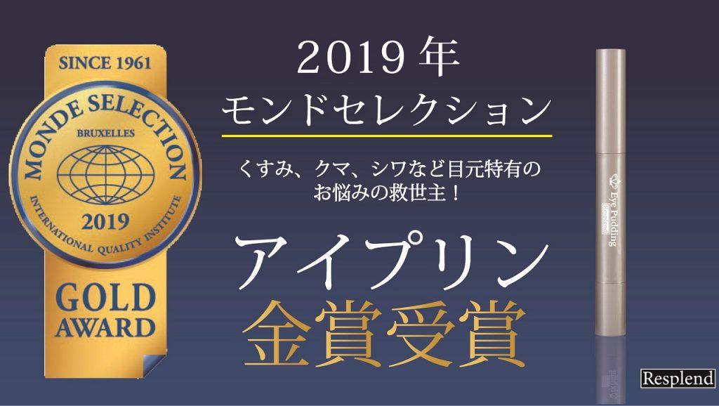 アイプリン!モンドセレクション2019金賞受賞