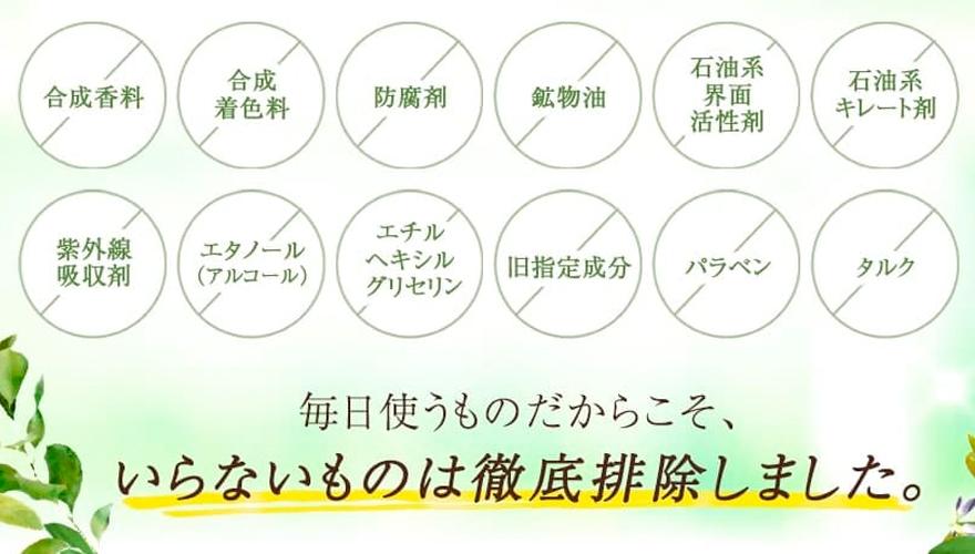 12種類の無添加配合