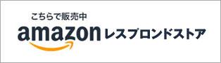 Amazonはこちらで販売中 サイドバー